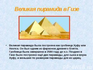Великая пирамида была построена как гробница Хуфу или Хеопса. Он был одним из фа