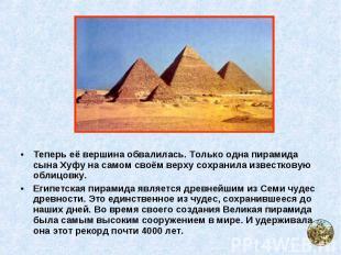 Теперь её вершина обвалилась. Только одна пирамида сына Хуфу на самом своём верх