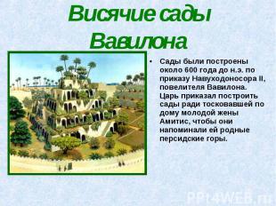 Сады были построены около 600 года до н.э. по приказу Навуходоносора II, повелит