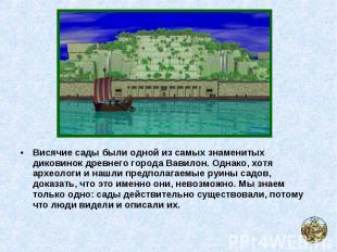Висячие сады были одной из самых знаменитых диковинок древнего города Вавилон. О