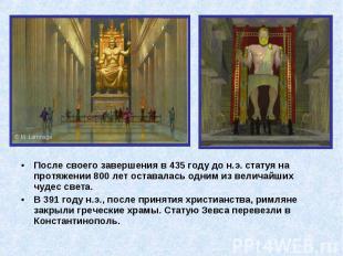 После своего завершения в 435 году до н.э. статуя на протяжении 800 лет оставала