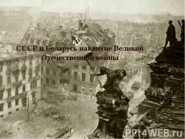 СССР и Беларусь накануне Великой Отечественной войны