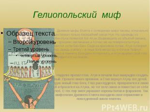 Гелиопольский миф Древние мифы Египта о сотворении мира таковы: изначально сущес