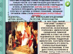 СВЕТСКАЯ И ДУХОВНАЯ ВЛАСТЬ В ЗАПАДНОЙ ЕВРОПЕ