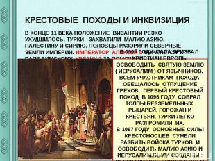 КРЕСТОВЫЕ ПОХОДЫ И ИНКВИЗИЦИЯ