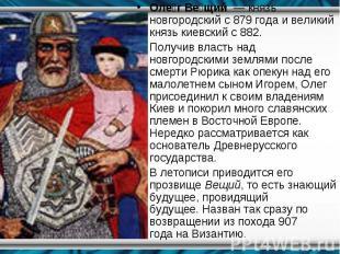 Оле гВе щий —князь новгородскийс879 годаи&nb