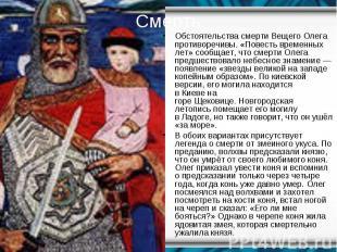 Обстоятельства смерти Вещего Олега противоречивы. «Повесть временных лет» сообща