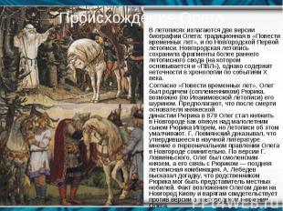 В летописях излагаются две версии биографии Олега: традиционная в«Повести
