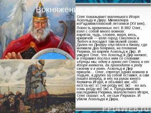 Олег показывает маленькогоИгоря Аскольду и Диру. Миниатюра изРадзивилловск
