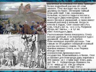 Никоновская летопись, компиляция различных источниковXVI века, приводит бо