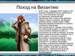 В907 году, снарядив 2000 ладей по 40 воинов в каждой (Повесть временных ле