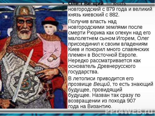 Оле гВе щий —князь новгородскийс879 годаивеликий князькиевский с882. Оле гВе щий —князь новгородскийс879 годаивеликий князькиевский с882. Пол…