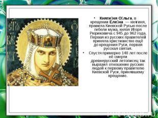 Княги ня О льга, в крещенииЕле на—княгиня, правила