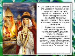 2-я месть: Ольга попросила для уважения прислать к ней новых послов из лучших му