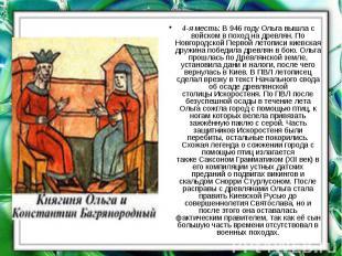 4-я месть: В946 годуОльга вышла с войском в поход на древлян. По Нов