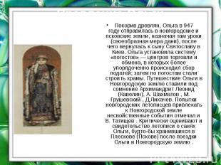 Правление Ольги Покорив древлян, Ольга в947 годуотправилась в новгор