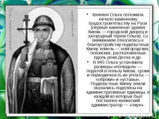 Княгиня Ольга положила начало каменному градостроительству на Руси (первые камен