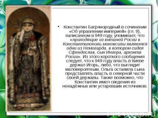 Константин Багрянородныйв сочинении «Об управлении империей» (гл. 9), напи