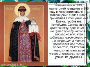 Следующим деянием Ольги, отмеченным вПВЛ, является еёкрещениев