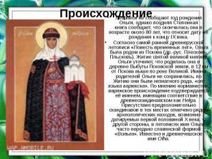 Происхождение Летописи не сообщают год рождения Ольги, однако поздняяСтепе