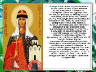 Болгарские историкивыдвигали также версию о болгарских корнях княгини Ольг