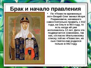 Брак и начало правления По «Повести временных лет»Вещий Олегженил&nb