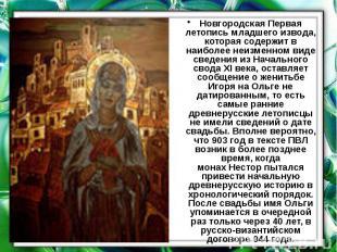 Новгородская Первая летопись младшего извода, которая содержит в наиболее неизме