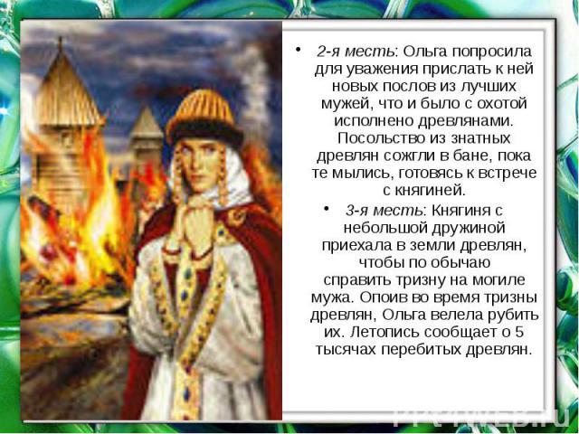 2-я месть: Ольга попросила для уважения прислать к ней новых послов из лучших мужей, что и было с охотой исполнено древлянами. Посольство из знатных древлян сожгли в бане, пока те мылись, готовясь к встрече с княгиней. 2-я месть: Ольга попросила для…