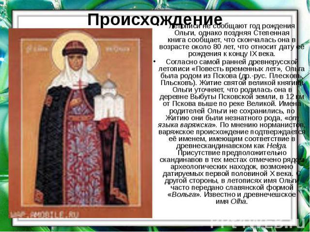 история происхождения имени ольга Кристи