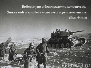 Война глупа ибессмысленна изначально. Война глупа ибессмысленна изна
