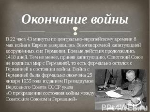 Окончание войны В 22 часа 43 минуты по центрально-европейскому времени 8 мая вой