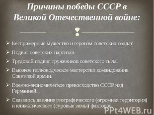 Причины победы СССР в Великой Отечественной войне: Беспримерные мужество и герои