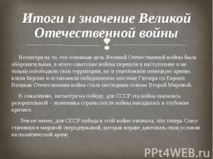Итоги и значение Великой Отечественной войны Несмотря на то, что основная цель В