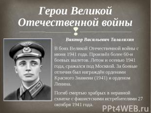 Герои Великой Отечественной войны Виктор Васильевич Талалихин В боях Великой Оте