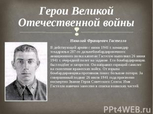 Герои Великой Отечественной войны Николай Францевич Гастелло В действующей армии