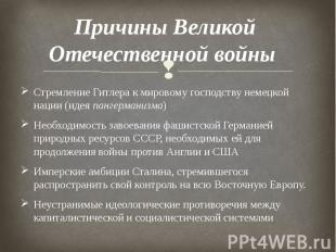 Причины Великой Отечественной войны Стремление Гитлера к мировому господству нем