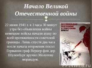Начало Великой Отечественной войны 22 июня 1941 г. в 3 часа 30 минут утра без об