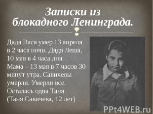 Записки из блокадного Ленинграда. Дядя Вася умер 13 апреля в 2 часа ночи. Дядя Л