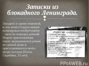 Записки из блокадного Ленинграда. Заходила к одном знакомой, и она меня угощала