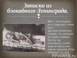 Записки из блокадного Ленинграда. Мне – шестнадцать лет, а здоровье у меня, как