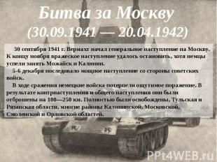 Битва за Москву (30.09.1941 —20.04.1942)