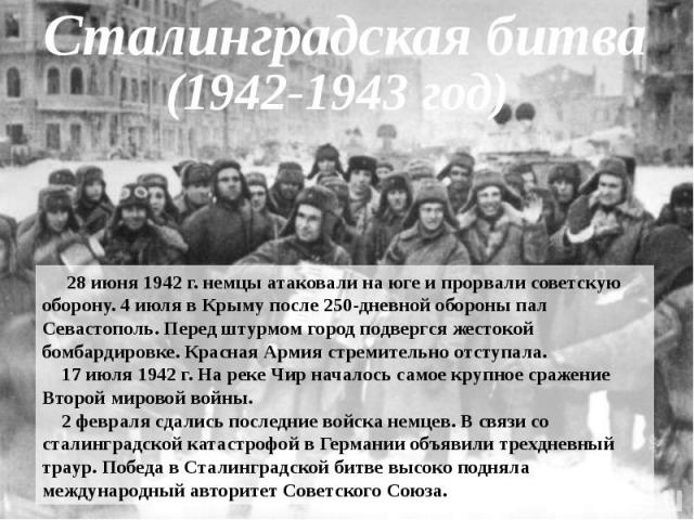 Сталинградская битва (1942-1943 год)