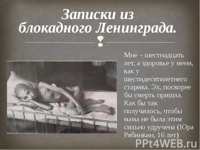 Записки из блокадного Ленинграда. Мне – шестнадцать лет, а здоровье у меня, как у шестидесятилетнего старика. Эх, поскорее бы смерть пришла. Как бы так получилось, чтобы мама не была этим сильно удручена (Юра Рябинкин, 16 лет)