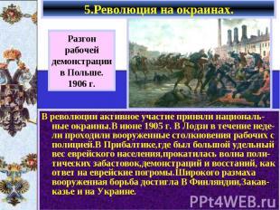 В революции активное участие приняли националь-ные окраины.В июне 1905 г. В Лодз