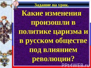 Какие изменения произошли в политике царизма и в русском обществе под влиянием р