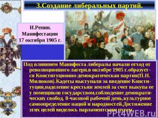 Под влиянием Манифеста либералы начали отход от революционного лагеря.в октябре