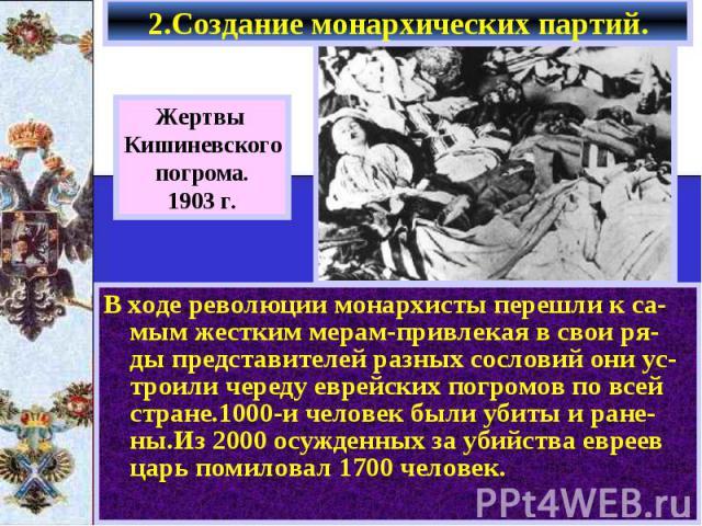 В ходе революции монархисты перешли к са-мым жестким мерам-привлекая в свои ря-ды представителей разных сословий они ус-троили череду еврейских погромов по всей стране.1000-и человек были убиты и ране-ны.Из 2000 осужденных за убийства евреев царь по…