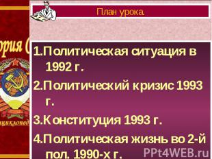 1.Политическая ситуация в 1992 г. 1.Политическая ситуация в 1992 г. 2.Политическ