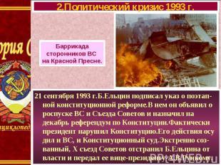 21 сентября 1993 г.Б.Ельцин подписал указ о поэтап-ной конституционной реформе.В
