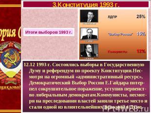 12.12 1993 г. Состоялись выборы в Государственную Думу и референдум по проекту К